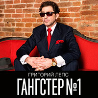 Grigori Leps - Гангстер №1