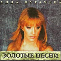 Alla Pugacheva - Золотые песни