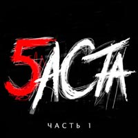 "Back to album ""Баста 5. Часть 1"""