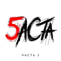 "Back to album ""Баста 5. Часть 2"""